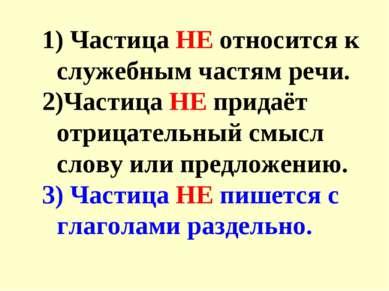 1) Частица НЕ относится к служебным частям речи. 2)Частица НЕ придаёт отрицат...