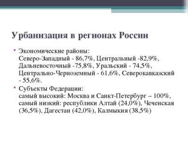 Урбанизация в регионах России Экономические районы: Северо-Западный - 86,7%, ...