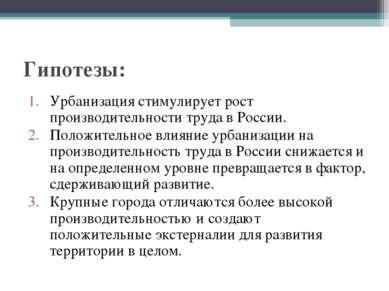 Гипотезы: Урбанизация стимулирует рост производительности труда в России. Пол...