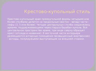 Крестово-купольный стиль Крестово-купольный храм прямоугольной формы четырьмя...
