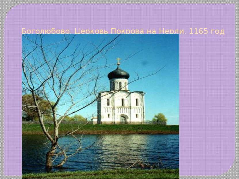 Боголюбово. Церковь Покрова на Нерли. 1165 год