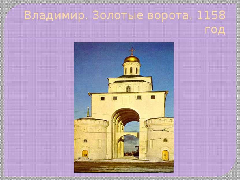 Владимир. Золотые ворота. 1158 год