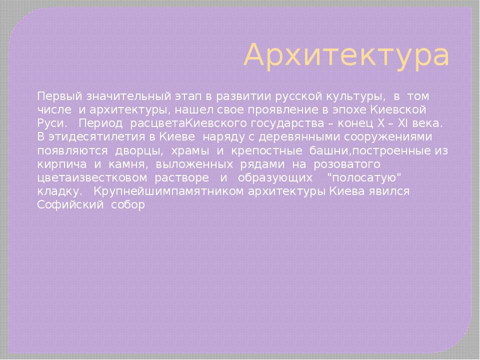Архитектура Первый значительный этап в развитии русской культуры, в том числе...