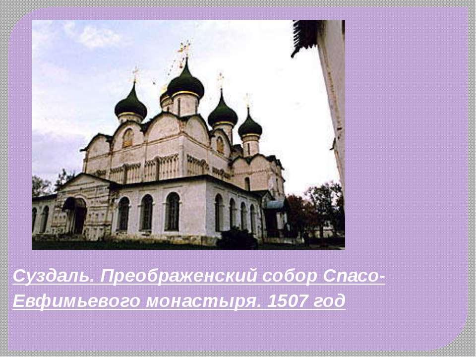 Суздаль. Преображенский собор Спасо-Евфимьевого монастыря. 1507 год