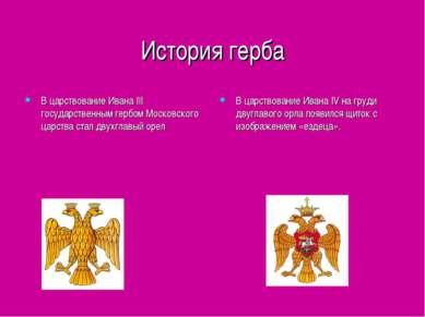 История герба В царствование Ивана III государственным гербом Московского цар...