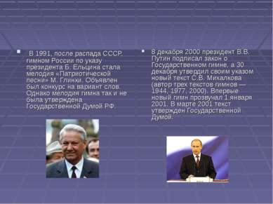 В 1991, после распада СССР, гимном России по указу президента Б. Ельцина стал...