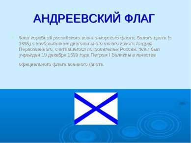 АНДРЕЕВСКИЙ ФЛАГ Флаг кораблей российского военно-морского флота; белого цвет...