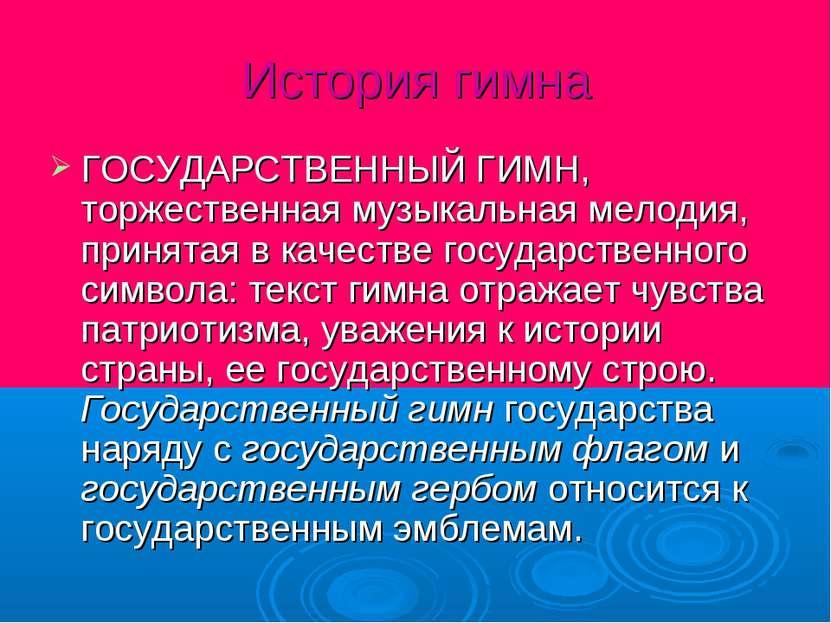История гимна ГОСУДАРСТВЕННЫЙ ГИМН, торжественная музыкальная мелодия, принят...