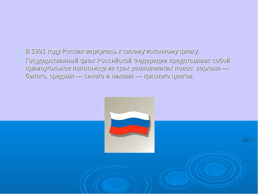 В 1991 году Россия вернулась к своему исконному флагу. Государственный флаг Р...