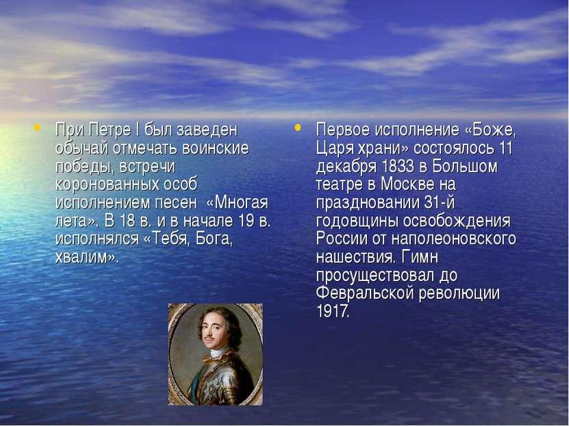 При Петре I был заведен обычай отмечать воинские победы, встречи коронованных...