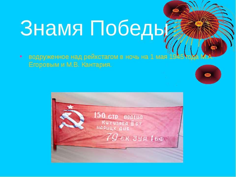 Знамя Победы водруженное над рейхстагом в ночь на 1 мая 1945 года М.А. Егоров...