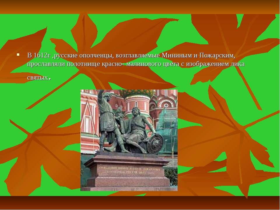 В 1612г ,русские ополченцы, возглавляемые Мининым и Пожарским, прославляли по...