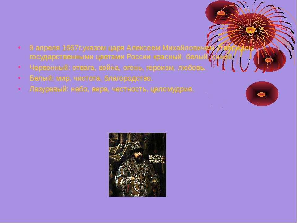 9 апреля 1667г.указом царя Алексеем Михайловичем утвержден государственными ц...