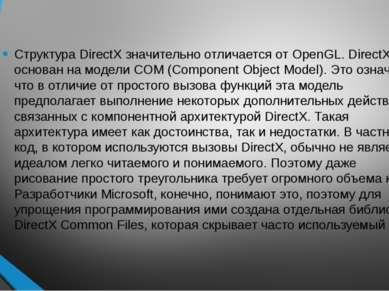 Структура DirectX значительно отличается от OpenGL. DirectX основан на модели...