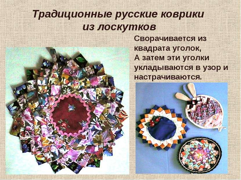 Традиционные русские коврики из лоскутков Сворачивается из квадрата уголок, А...