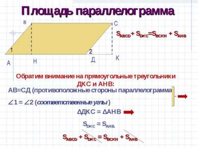 Площадь параллелограмма Обратим внимание на прямоугольные треугольники ДКС и ...