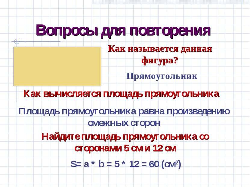 Вопросы для повторения Как называется данная фигура? Как вычисляется площадь ...