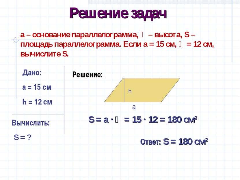 Решение задач а – основание параллелограмма, һ – высота, S – площадь параллел...
