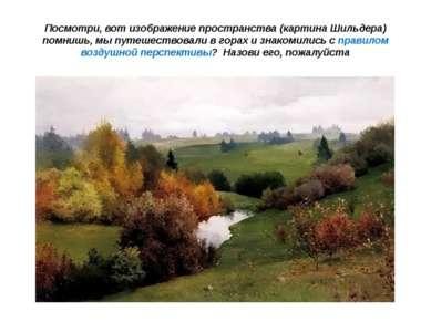Посмотри, вот изображение пространства (картина Шильдера) помнишь, мы путешес...