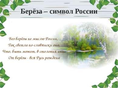 Берёза – символ России Без берёзы не мыслю России,- Так светла по-славянски о...