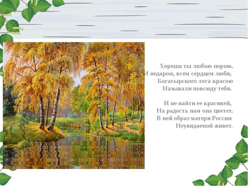Хороша ты любою порою. И недаром, всем сердцем любя, Богатырского леса красою...
