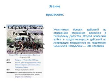 Звание присвоено: Участникам боевых действий по отражению вторжения боевиков ...
