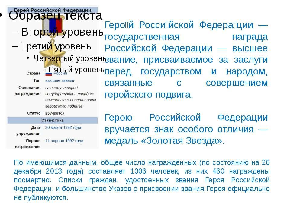 Геро й Росси йской Федера ции — государственная награда Российской Федерации ...