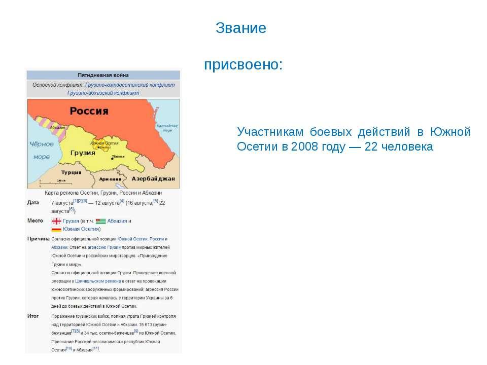 Звание присвоено: Участникам боевых действий в Южной Осетии в 2008 году — 22 ...