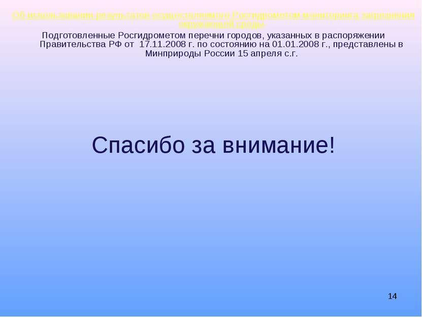 * Oб использовании результатов осуществляемого Росгидрометом мониторинга загр...