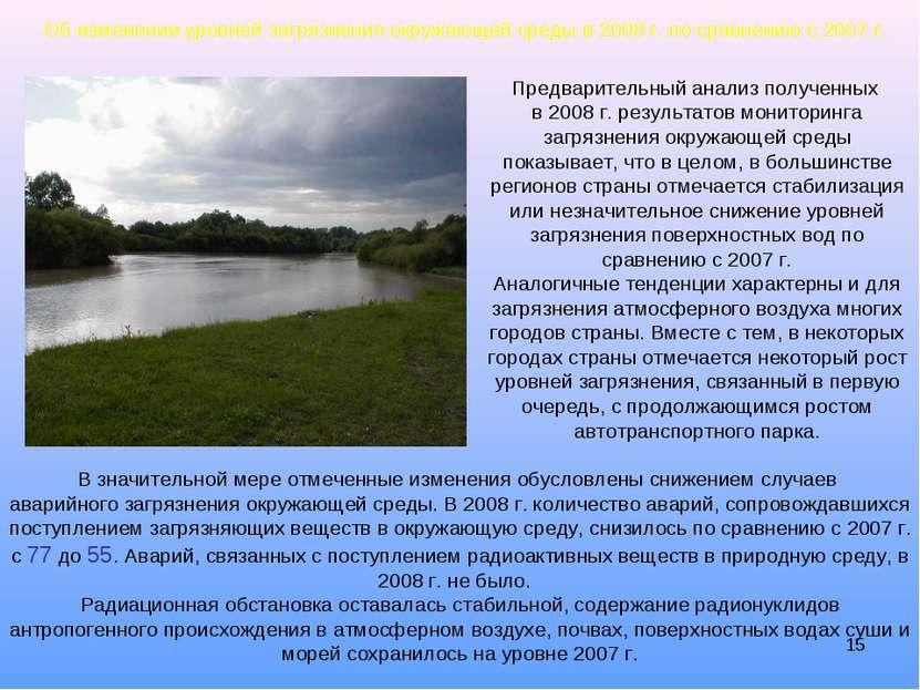 * Предварительный анализ полученных в 2008 г. результатов мониторинга загрязн...