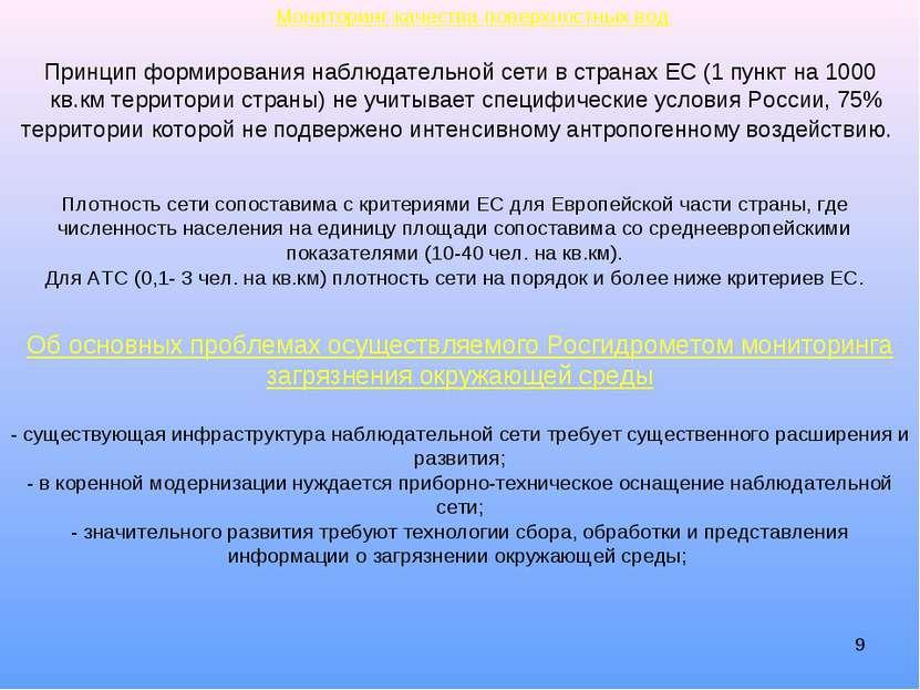 * Мониторинг качества поверхностных вод Принцип формирования наблюдательной с...