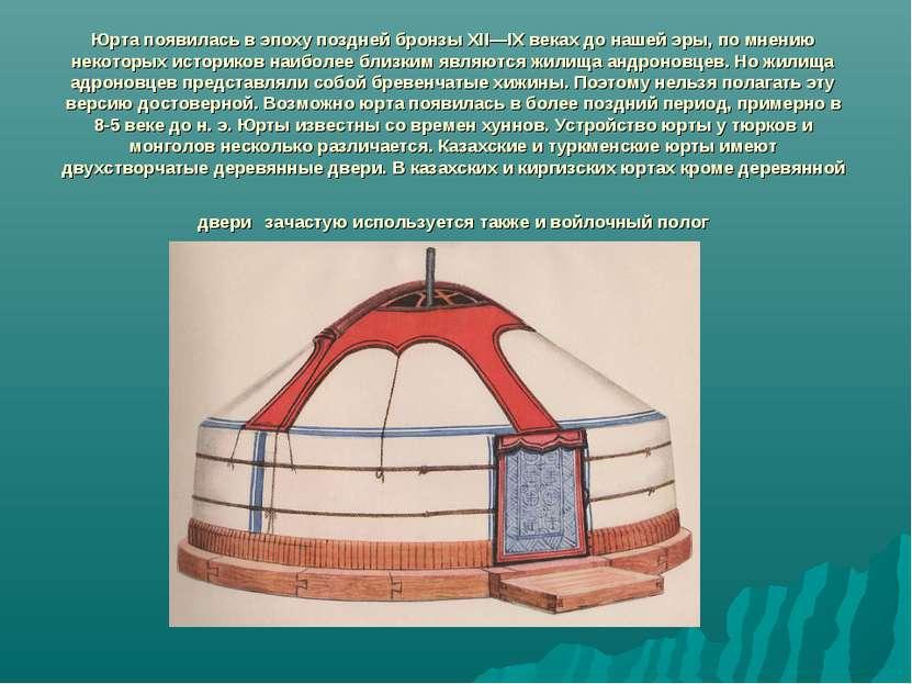 Юрта появилась в эпоху поздней бронзы XII—IX векахдо нашей эры, по мнению не...