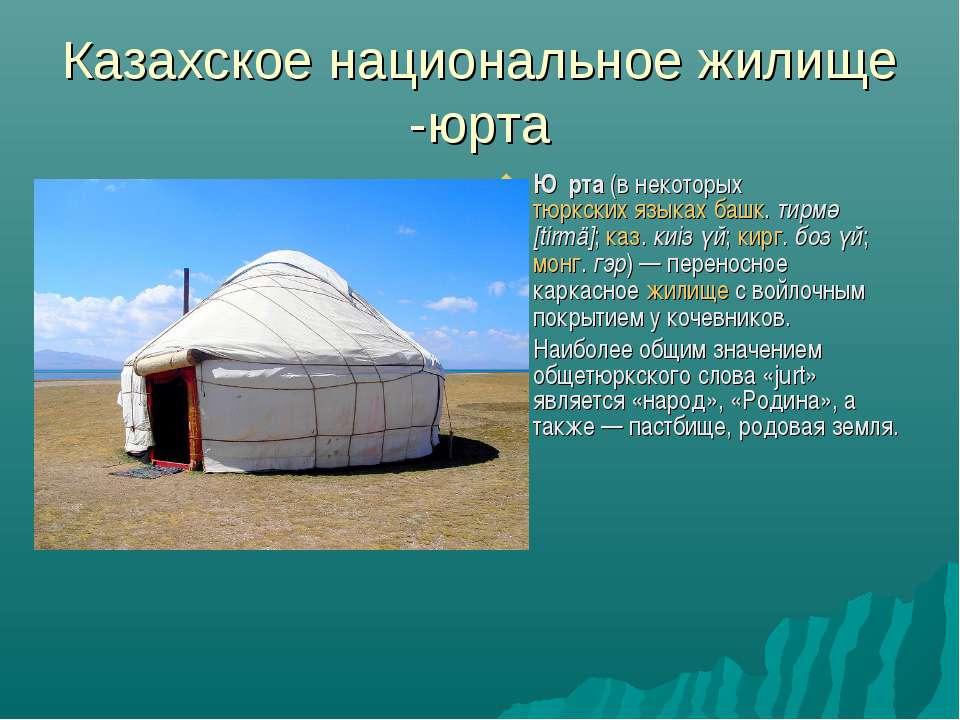 Казахское национальное жилище -юрта Ю рта(в некоторыхтюркских языкахбашк....