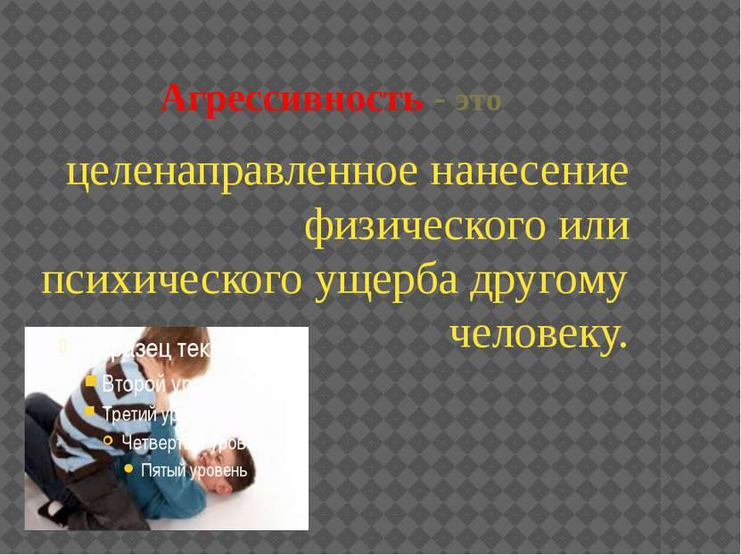 Агрессивность - это целенаправленное нанесение физического или психического у...