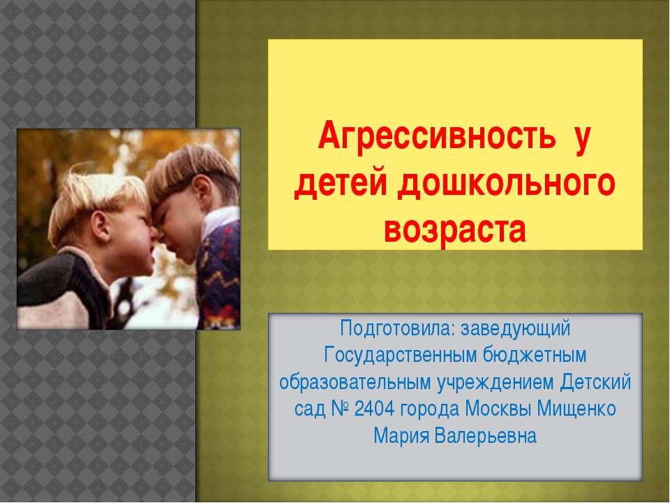 Агрессивность у детей дошкольного возраста Подготовила: заведующий Государств...