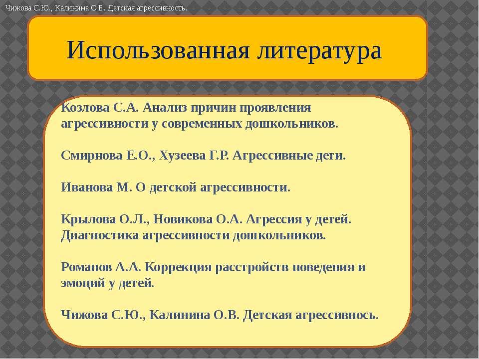 Использованная литература Козлова С.А. Анализ причин проявления агрессивности...