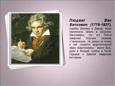 Людвиг Ван Бетховен (1770-1827), подобно Шиллеру и Давиду, искал героическое ...