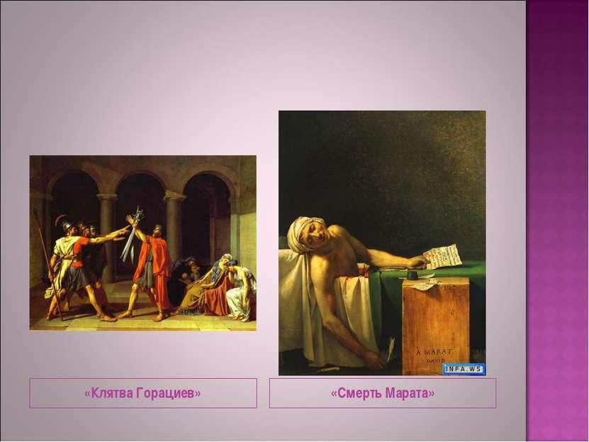 «Клятва Горациев» «Смерть Марата»