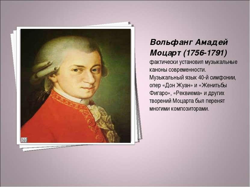 Вольфанг Амадей Моцарт (1756-1791) фактически установил музыкальные каноны со...