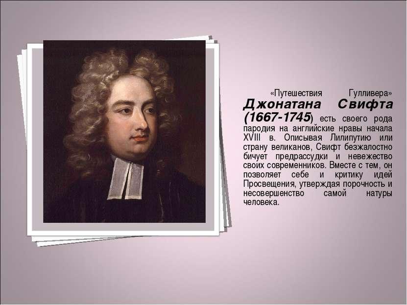 «Путешествия Гулливера» Джонатана Свифта (1667-1745) есть своего рода пародия...