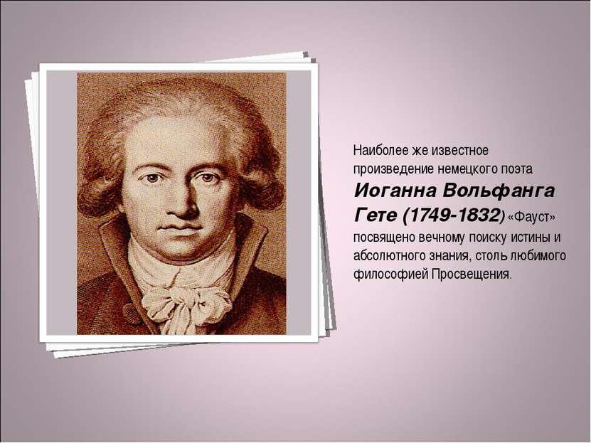 Наиболее же известное произведение немецкого поэта Иоганна Вольфанга Гете (17...