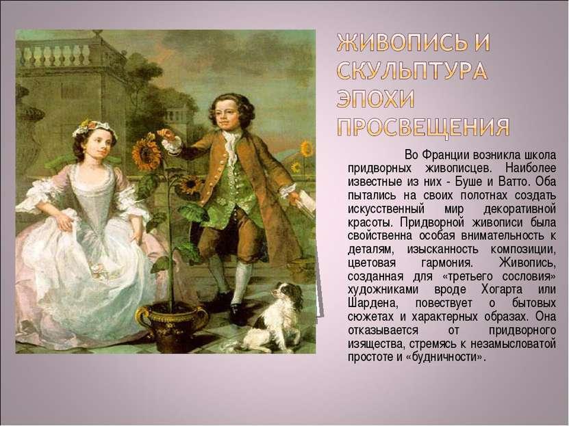 Во Франции возникла школа придворных живописцев. Наиболее известные из них - ...