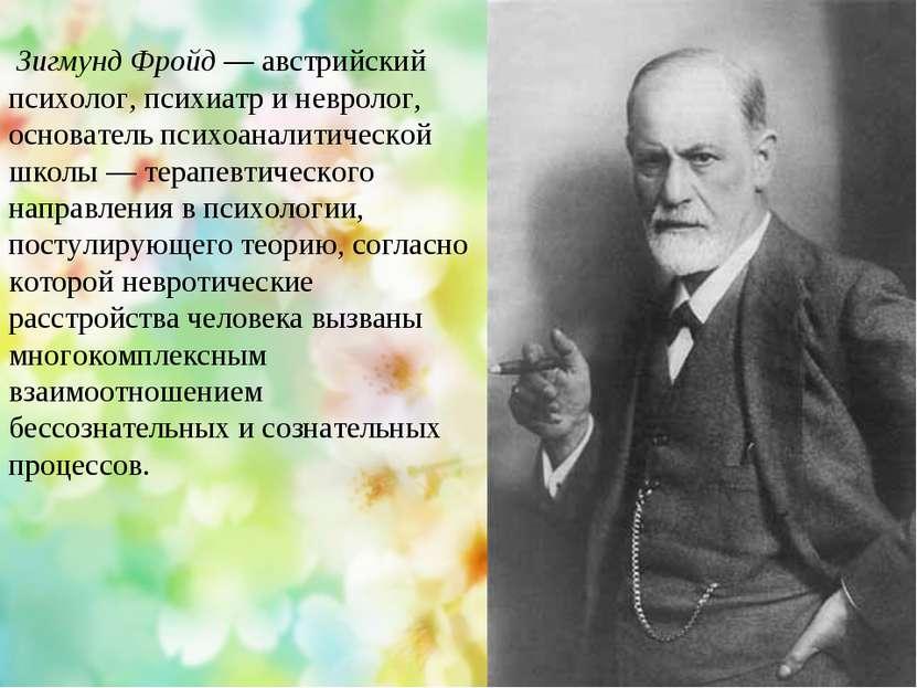 Зигмунд Фройд — австрийский психолог, психиатр и невролог, основатель психоан...