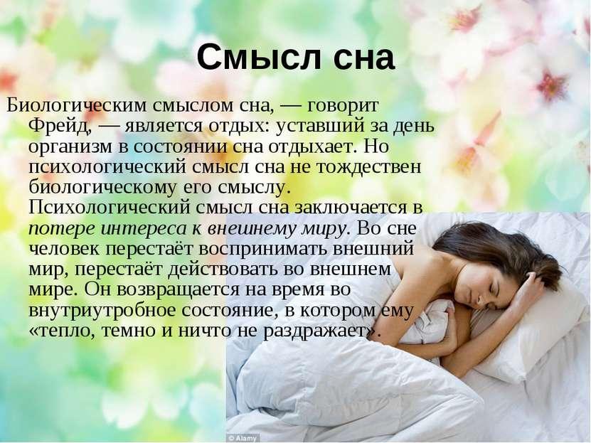 Смысл сна Биологическим смыслом сна, — говорит Фрейд, — является отдых: устав...