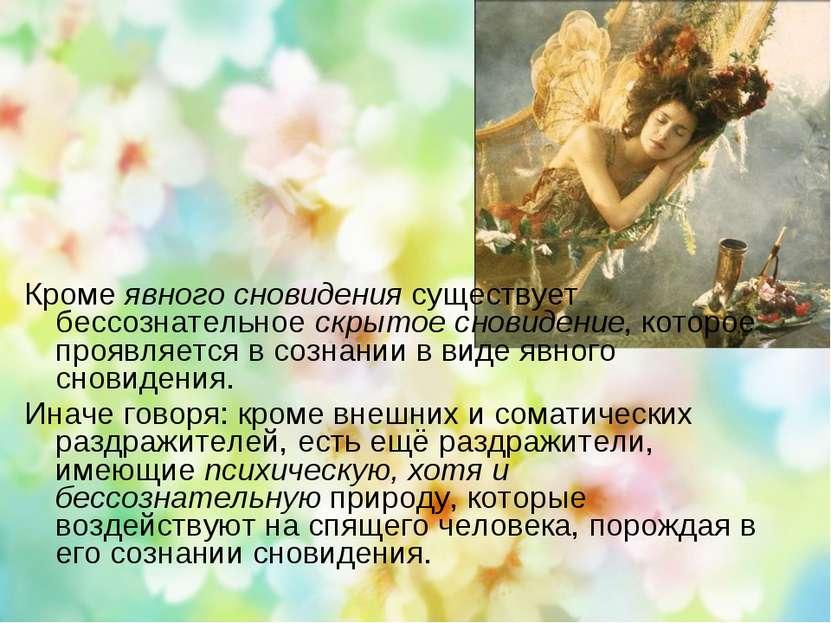 Кроме явного сновидения существует бессознательное скрытое сновидение, которо...