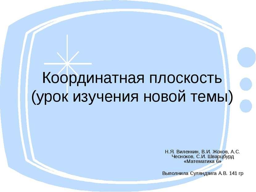 Координатная плоскость (урок изучения новой темы) Н.Я. Виленкин, В.И. Жохов, ...