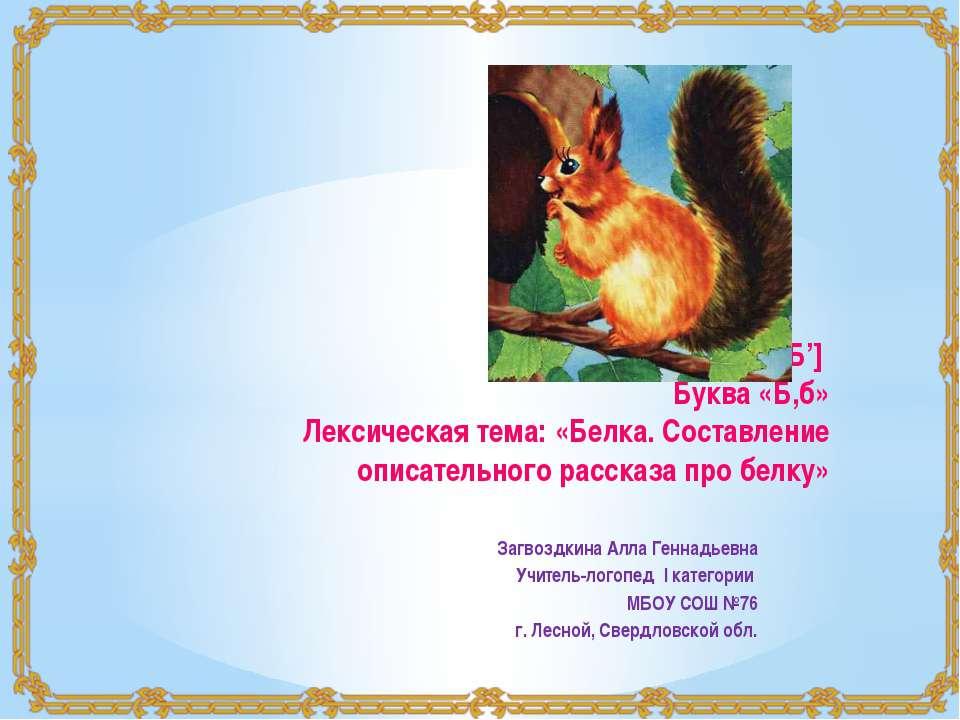 Загвоздкина Алла Геннадьевна Учитель-логопед I категории МБОУ СОШ №76 г. Лесн...