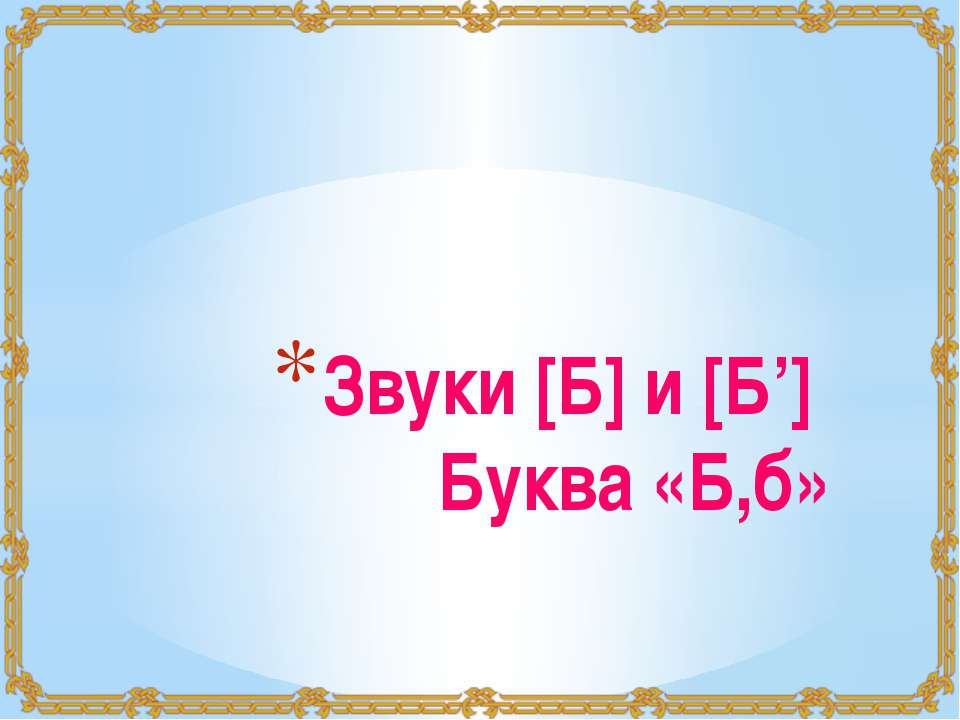 Звуки [Б] и [Б'] Буква «Б,б»