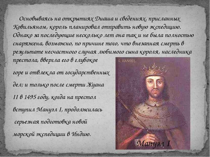 Основываясь на открытиях Диаша и сведениях, присланных Ковильяном, король пла...