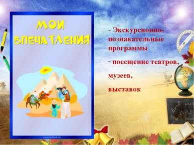 - Экскурсионно-познавательные программы посещение театров, музеев, выставок